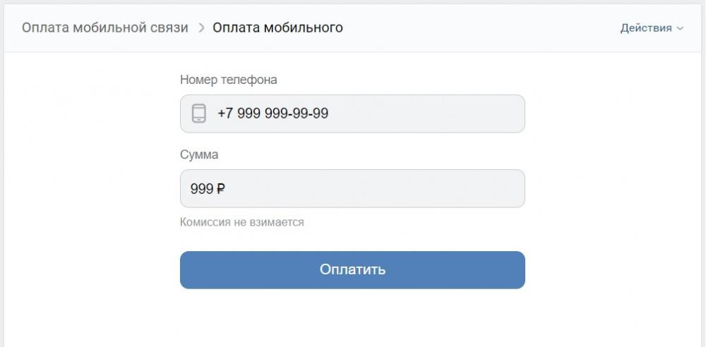 Оплата мобильной связи VK Pay