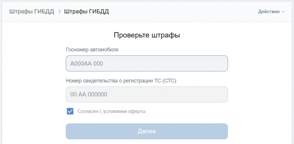Оплата  штрафов гибдд VK Pay