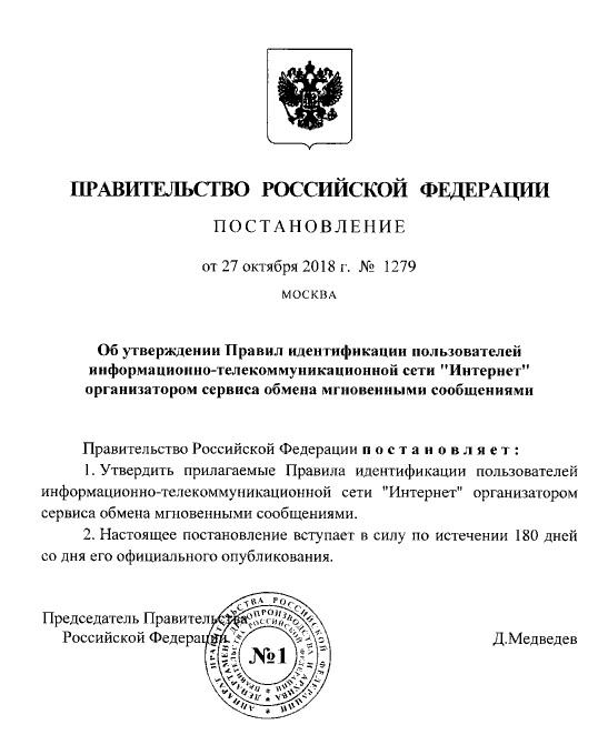 постановление правительства №1279 от 27 октября 2018 г. об идентификации пользователей мессенджеров