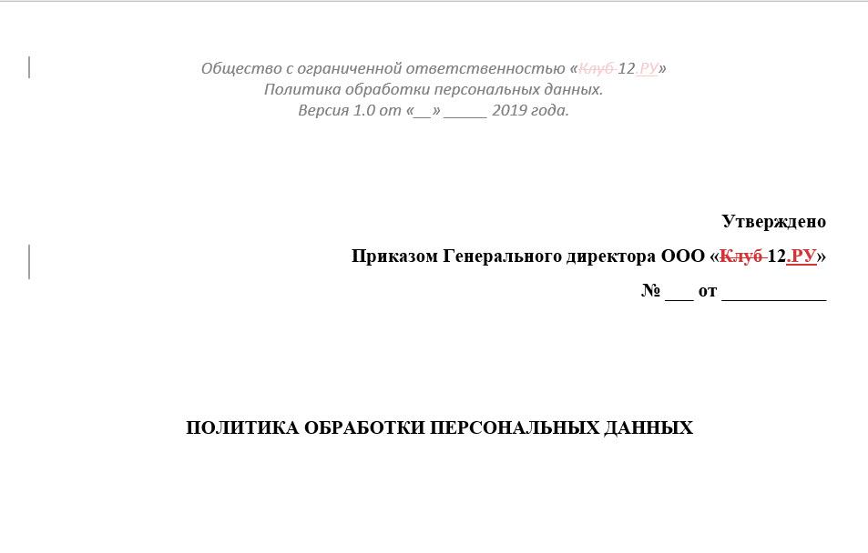 12.ру Политика обработки персональных данных
