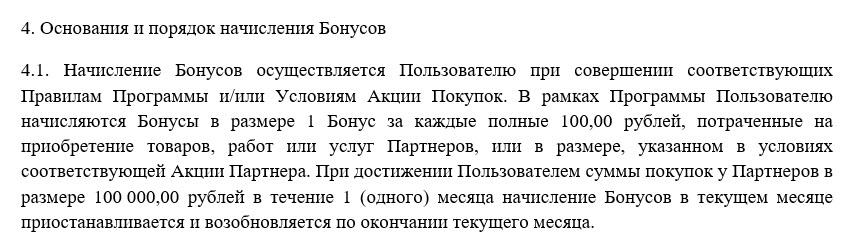 12.ру 1 бонус 100 рублей условия
