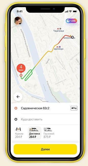 новое приложение Яндекс Go