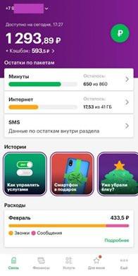 обновленное приложение мегафон