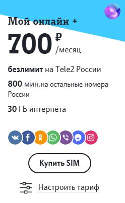Tele2 умный тариф Мой онлайн+
