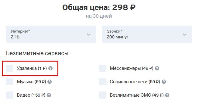 Удаленка Тинькофф Мобайл