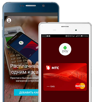 сервис Android Pay МТС Банк