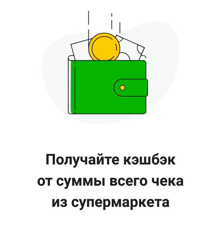 Суперчек кешбэк 1%