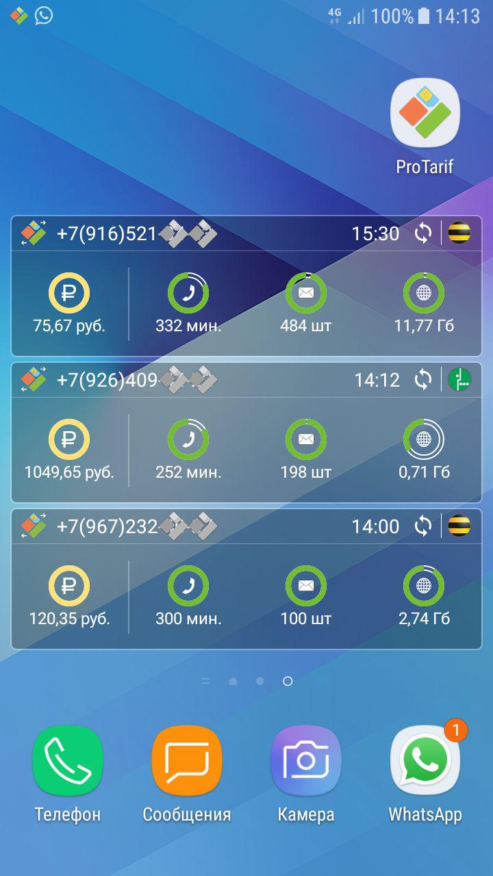 Виджет баланса пакетов на экране приложение ProTarif