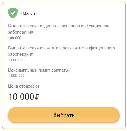 Страхование Макси Билайн Коронавирус.НЕТ