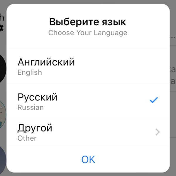 В Telegram доступен русский язык