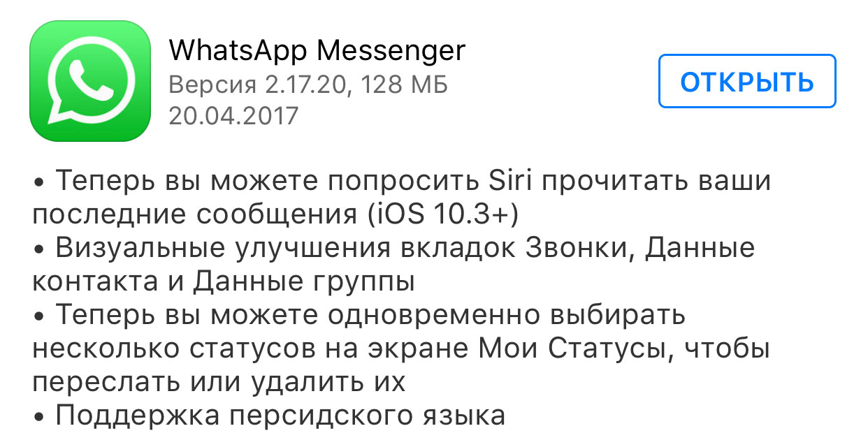 Siri в WhatsApp