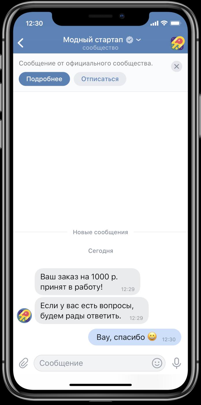 рассылка уведомлений Notify Mail.Ru