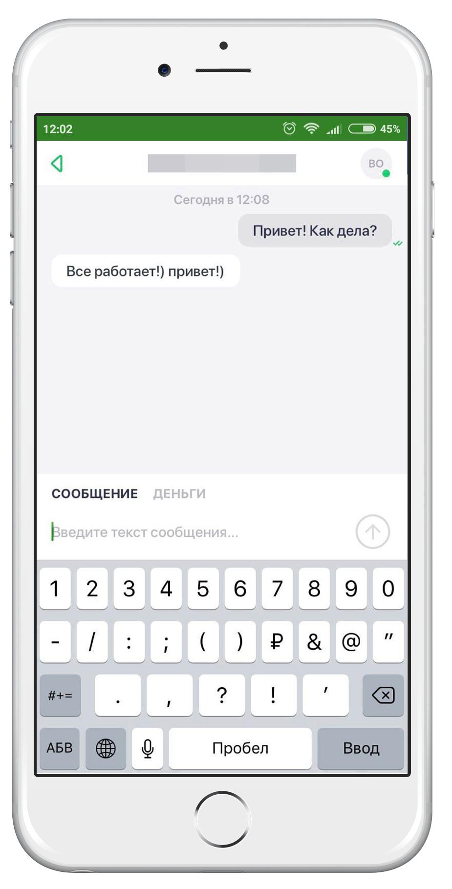 Мессенджер Сбербанк-онлайн