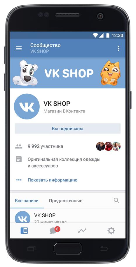 приложение VK Admin для администраторов сообществ