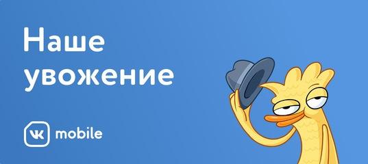 VK Mobile ВКонтакте