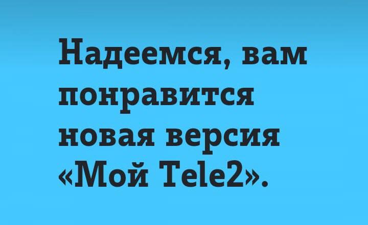 Мой Tele2 обновление