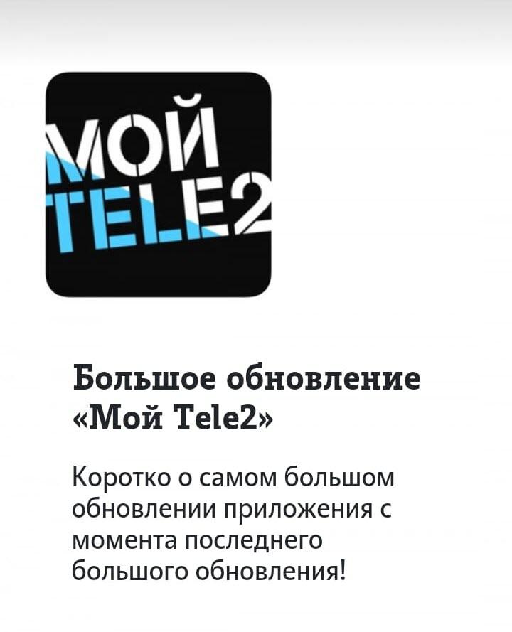 Мой Tele2 что нового