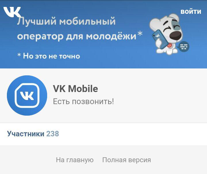 VK Mobile соцсети ВКонтакте
