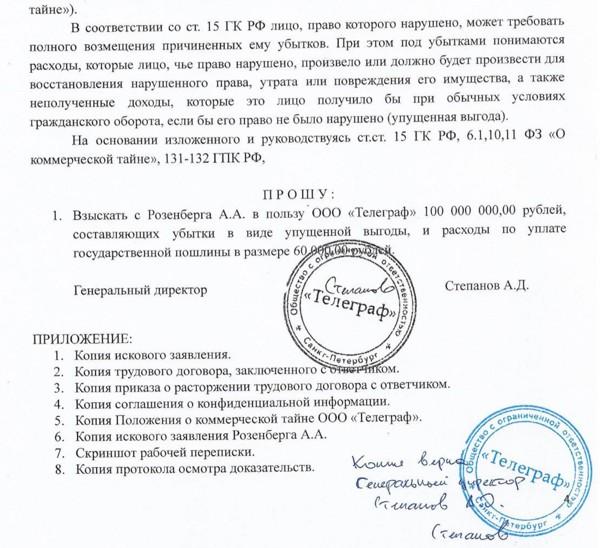 Иск ООО «Телеграф» против Антона Розенберга подписан Александром Степановым