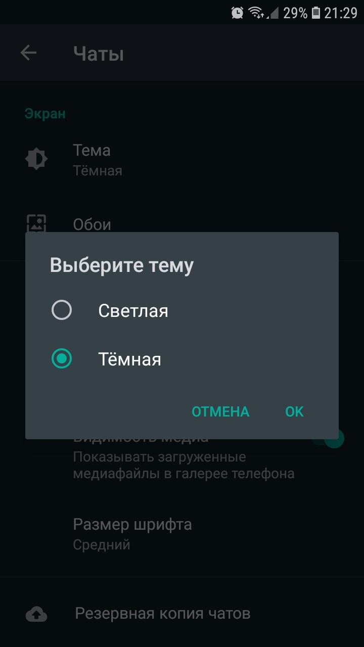 темная тема WhatsApp