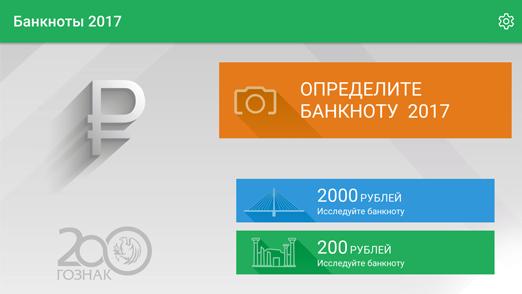 проверка 200 рублей Определите банкноту 2017