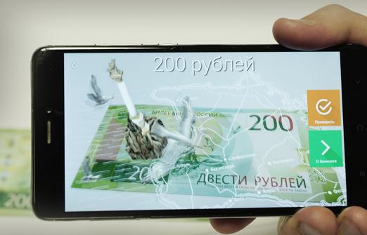 Наведите камеру на купюру в 200 или 2000 рублей