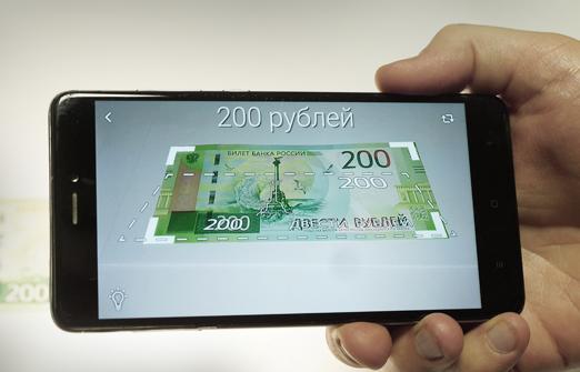 Совместите края банкноты с рамкой на экране