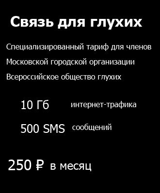 Тариф для глухих Tele2