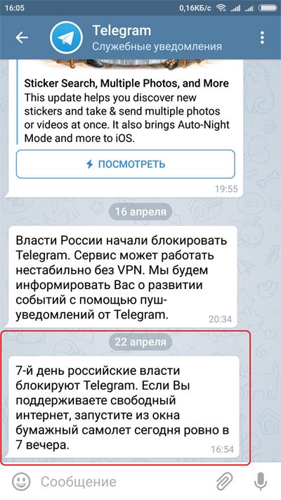 Акция в поддержку свободного интернета от Telegram