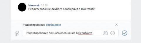 редактировать отправленные сообщения вконтакте