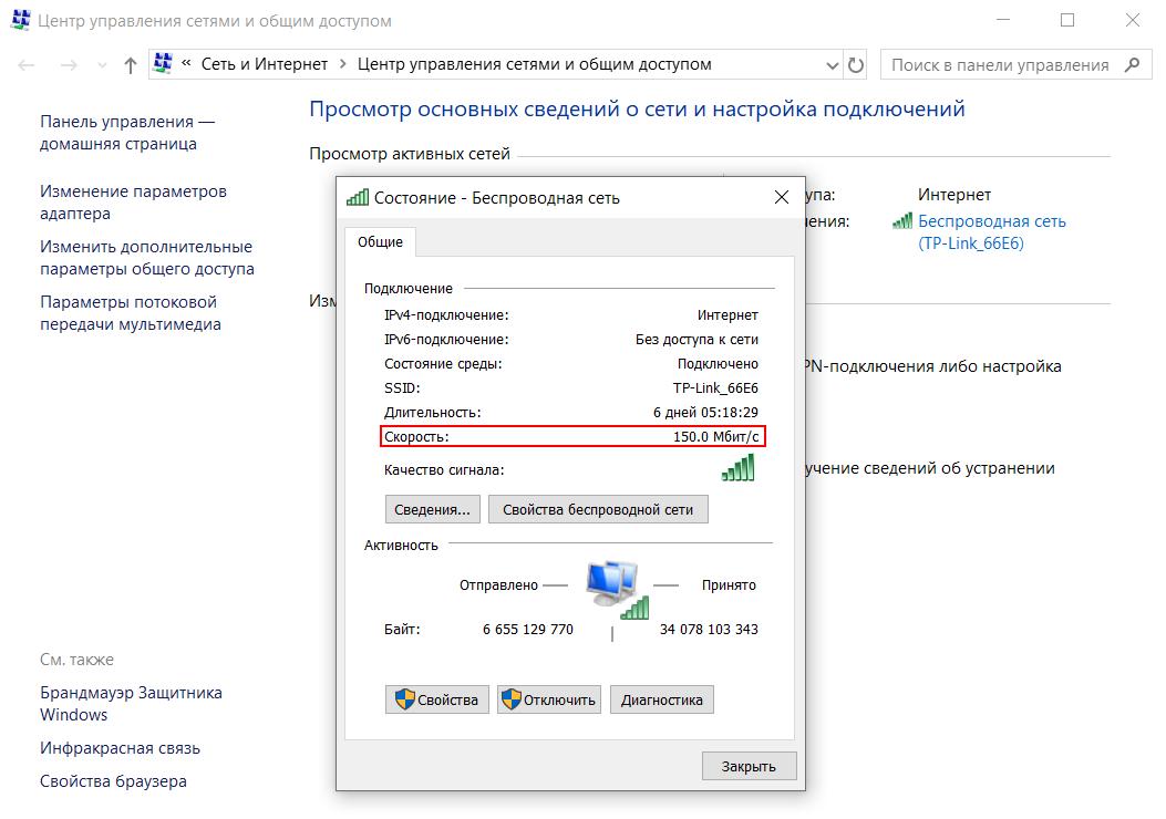 Измерить скорость интернета Windows