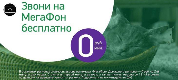 Реклама тарифа «Переходи на ноль»
