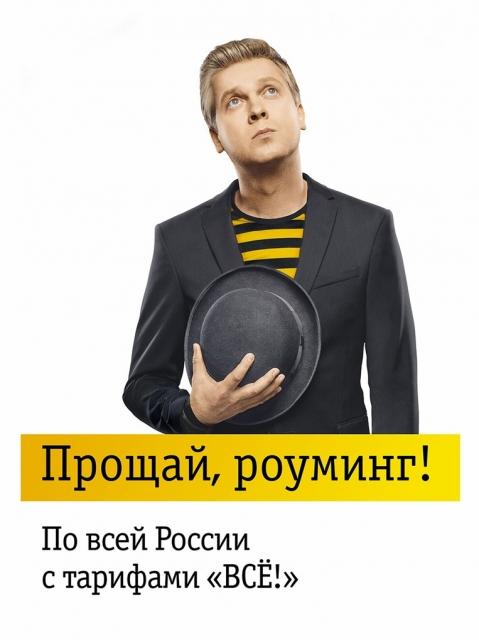 Реклама «Прощай, роуминг»