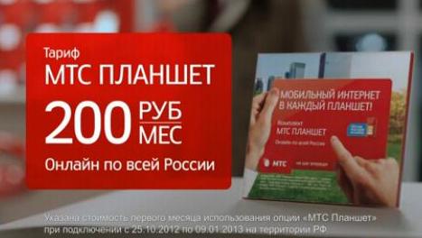 Реклама тарифного плана МТС планшет