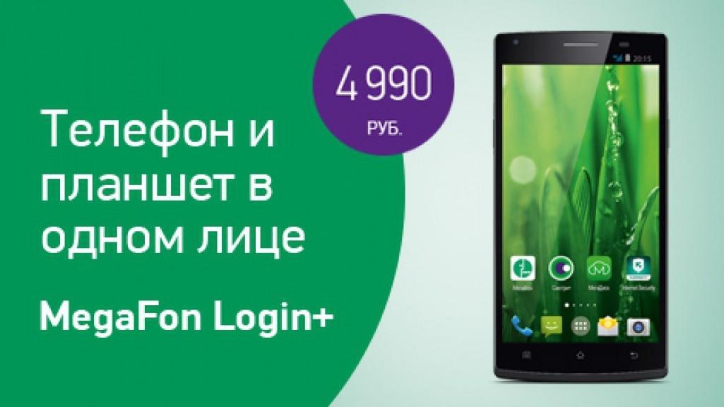 смартфон MegaFon Login+
