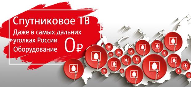 Оборудование за ноль рублей от МТС