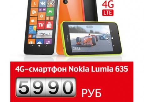 Реклама смартфона Nokia Lumia 635 с LTE от МТС