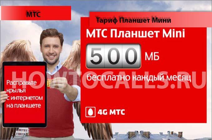 Тарифная опция «МТС Планшет Mini»