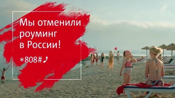 мы отменили роуминг в России от МТС