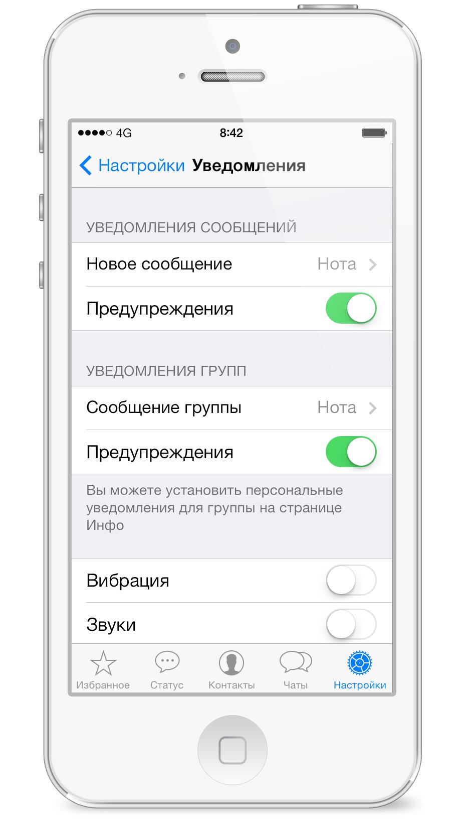 Как на айфоне сделать большое при звонке
